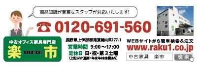 楽市店舗住所電話番号ブログ用.jpg